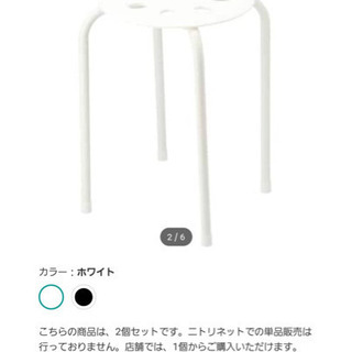 【ネット決済】スタッキングスツール 10脚 定価6100円