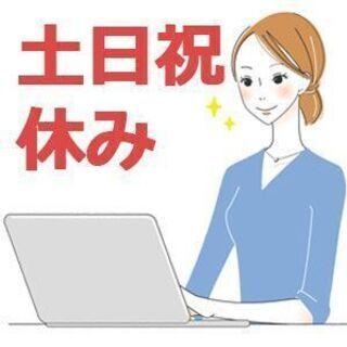 【8月スタート】大手安定企業での一般事務(KL6210501)人...