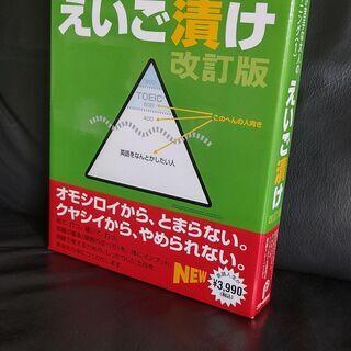 えいご漬け 改訂版【未使用】