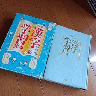 下村式 漢字学習辞典