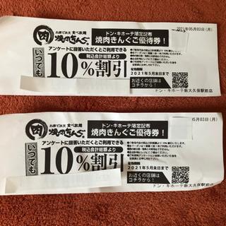 【ネット決済・配送可】焼肉きんぐ10%割引どの時間帯でもOK5枚...
