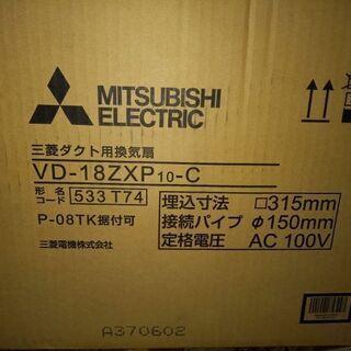 新品 三菱ダクト用換気扇 VD-18ZXP 10-c 2台…