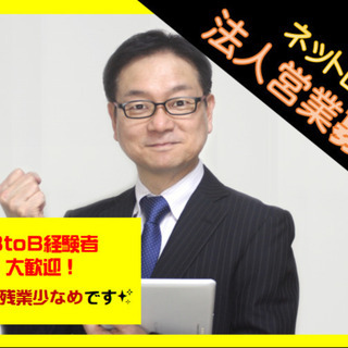 【五反田/品川シーサイド/御徒町】高収入✰大手ネット回線の提案法人営業