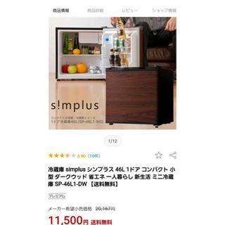 冷蔵庫 定価11500円 コンパクト