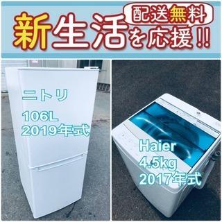 もってけドロボウ価格🌈送料無料❗️冷蔵庫/洗濯機の🌈限界突…