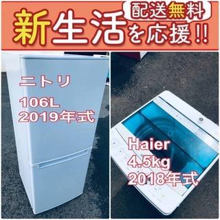 この価格はヤバい❗️しかも送料無料❗️冷蔵庫/洗濯機の🌈大…