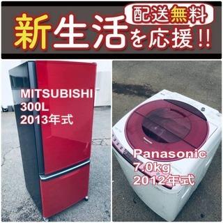 売り切れゴメン❗️🌈送料無料❗️早い者勝ち🌈冷蔵庫/洗濯機…