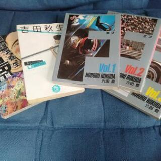 漫画5冊 F1巻から3巻 吉田秋生デビュー当時の物など