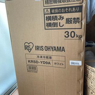 アイリスオーヤマ IRISOHYAMA KRSD-YD9A [冷...