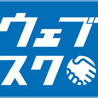 【副業OK・ストック型報酬】定額制Webデザインサービスの営業・...