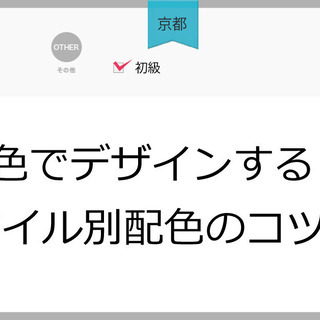 6/9(水)【京都】色でデザインする!スタイル別配色のコツ講座~