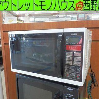 オーブンレンジ 2013年製 山善 MOR-1550 YAMAZ...