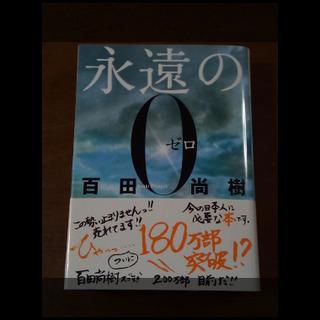 永遠の0 講談社文庫 百田尚樹
