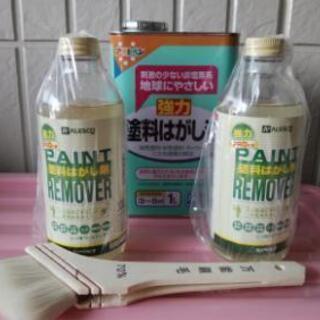 塗料はがし剤(未使用)+おまけ