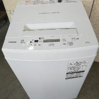 ⭐23区は送料無料!東芝製の洗濯機がこの価格。絶対おすすめ…