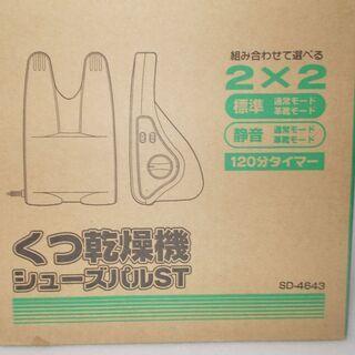 くつ乾燥機 【未使用】 TWINBIRD SD-4643