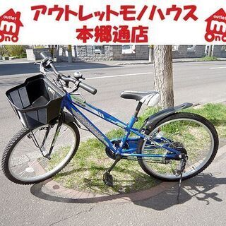 〇 札幌 自転車 男児向け 24インチ マウンテンバイク …