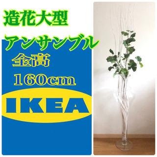 【引越し処分】値下げ不可 大型 フラワーベース 花瓶 造花 アン...