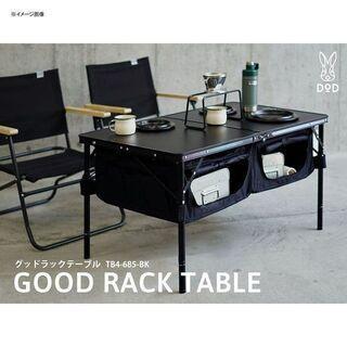 【送料着払い】アウトドアテーブル DOD グッドラックテー…