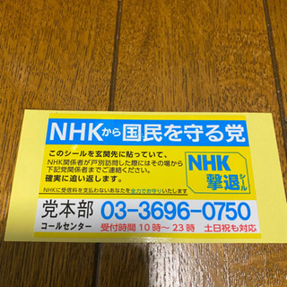 NHK 撃退シール