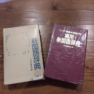 新国語辞典