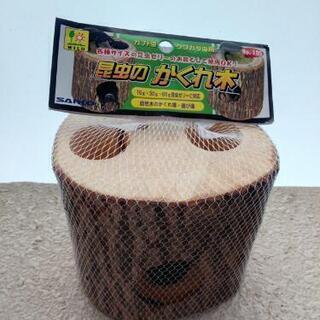 昆虫えさ皿かくれ木 2本セット!!