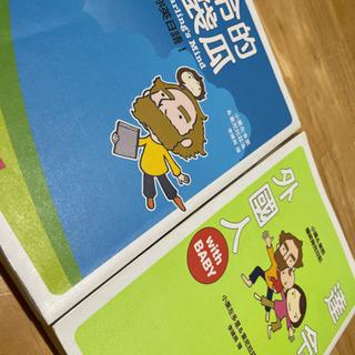 中国語漫画