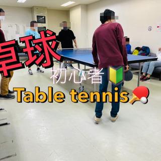 🏓✨シェイプアップ⁉︎🌸✨男女で楽しむ卓球🏓✨