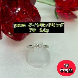 (中古品) pt950 ダイヤモンドリング 7号  2.8…