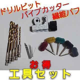 便利工具セット(ドリルビット・パイプカッター/繊維バブ)