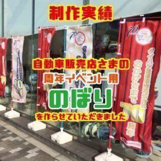 神戸、西宮、大阪でのぼり、旗、幕のデザイン、その他ロゴ作成、チラ...