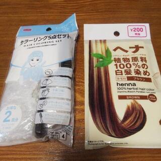 ヘアカラーセット 白髪染めセット 植物原料100パーセント