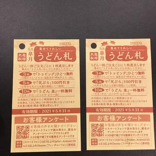 丸亀製麺  うどん札♪ (5月)