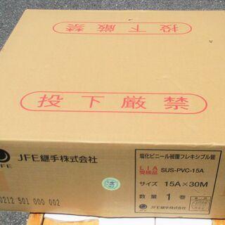 ☆JFE継手 SUS-PVC-15A 塩化ビニール被覆フレキシブ...