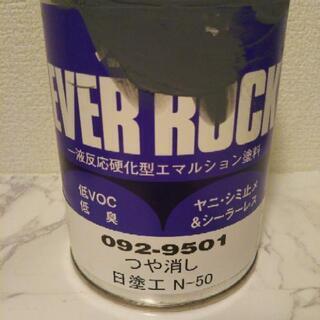 [差し上げます]水性ペンキEVER ROCK