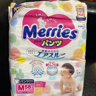 【ネット決済】Merries メリーズパンツ Mサイズ 未開封未使用