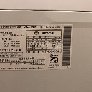 日立洗濯機 nw-5sr  0円
