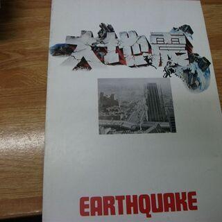 大地震 映画パンフレット