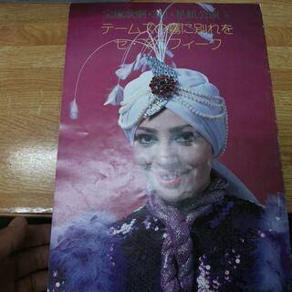 宝塚歌劇 3月