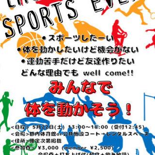 5/22 スポーツ一緒に楽しみませんか✨