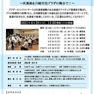 プラザ・ウィンドコンサート2021 出演者大募集!