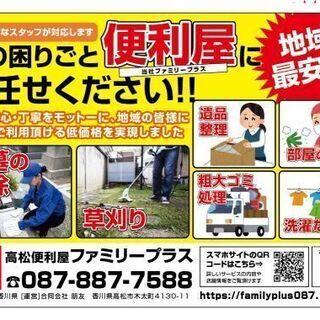 家具移動運搬・草刈り・墓掃除何でもお手伝い!
