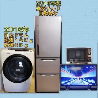 日立ヒートリサイクルドラム洗濯機、3ドア冷蔵庫他2点、動作保証し...