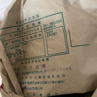 令和2年 宮城県産 ひとめぼれ 30kg 玄米