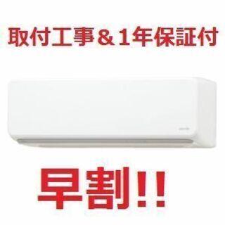 【ネット決済・配送可】【早割!!】6~9畳用エアコン・1年保証・...
