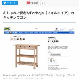 IKEA キッチンワゴン フォルホイヤ