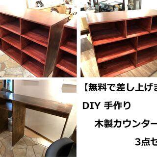 【無料で差し上げます】★3点セット★手作り DIY 木製テーブル...