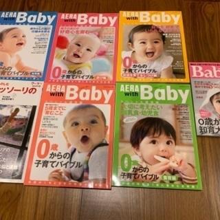 AERA with Baby 育児・子育て雑誌7冊セット