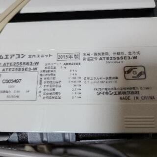ダイキン エアコン リモコン 室外機