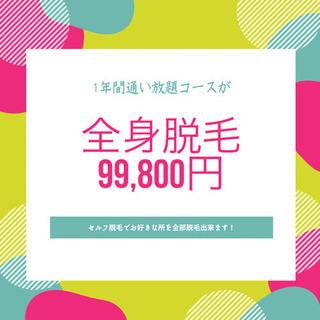 破格‼️セルフで全身脱毛1年間通い放題で99,800円!